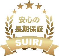 安心の長期保証-SUIRI