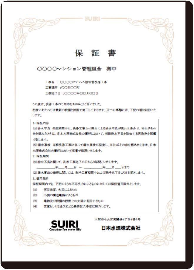 保証書-SUIRI